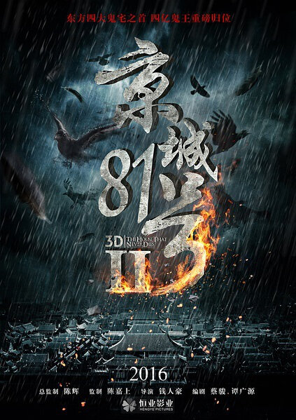 The House That Never Dies 2 Movie Poster, 2017 Chinese film