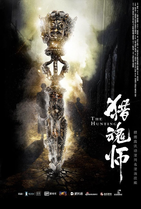 The Hunting Movie Poster, 猎魂师 2017 Chinese film