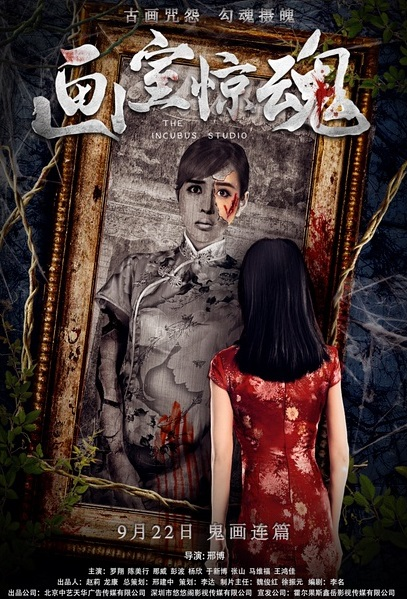 The Incubus Studio Movie Poster, 2017 Chinese film