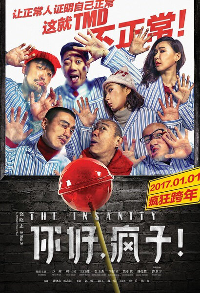 The Insanity Movie Poster, 2017 Chinese film