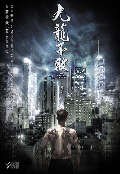 The Invincible Dragon Movie Poster, 2017 Chinese Hong Kong film