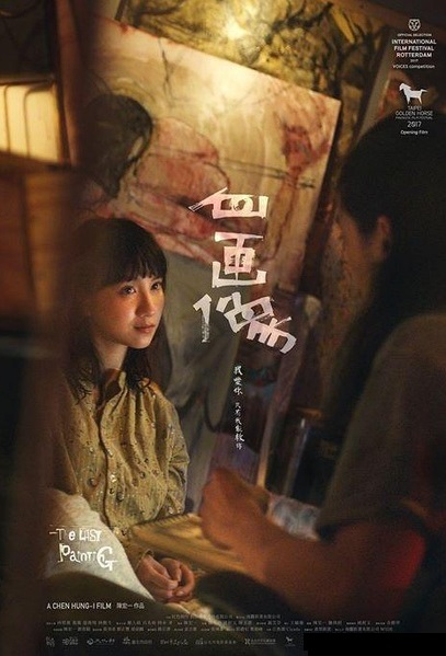 The Last Painting Movie Poster, 2017 Taiwan film