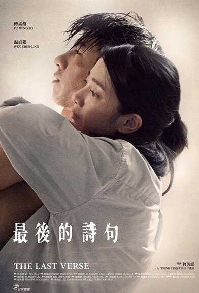 The Last Verse Movie Poster, 2017 Taiwan film