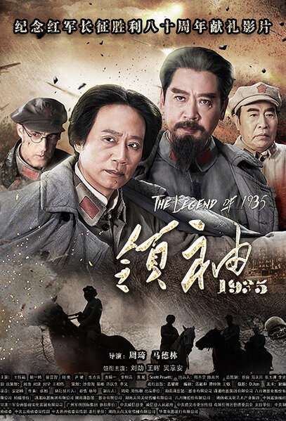 The Legend of 1935 Movie Poster, 2017 Chinese film