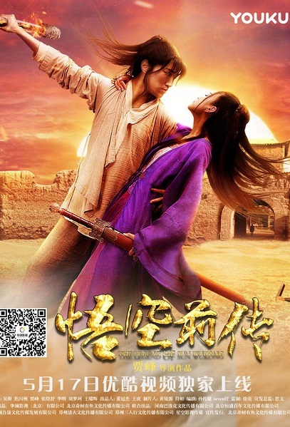 The Legend of Sun Wukong Movie Poster, 2017 Chinese film