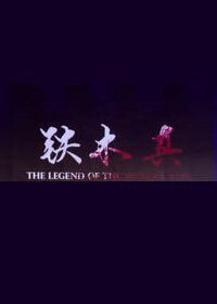 The Legend of the Mengol King Movie Poster, 2017 Chinese film
