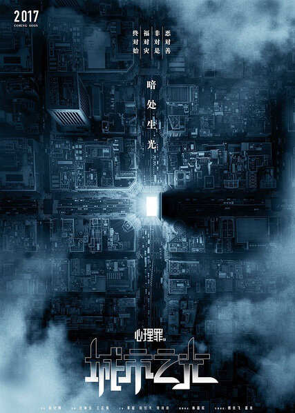 The Liquidator Movie Poster, 心理罪:城市之光 2017 Chinese film