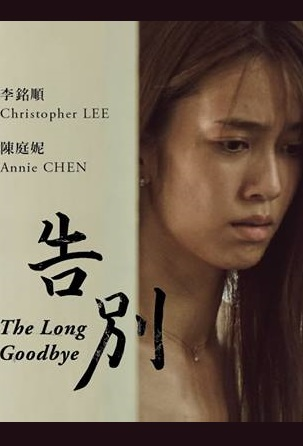 The Long Goodbye Movie Poster, 2017 Taiwan film