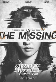 The Missing Movie Poster, 2017 Chinese film