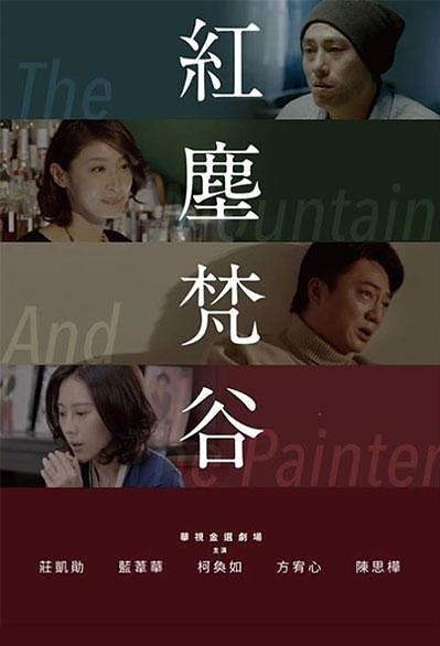 The Mountain and the Painter Movie Poster, 紅塵梵谷 2017 Taiwan film