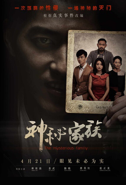 The Mysterious Family Movie Poster, 2017 Chinese film