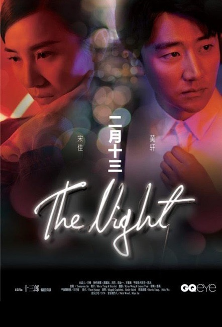 The Night Movie Poster, 2017 Chinese film