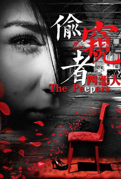 The Peepers Movie Poster, 2017 Chinese film