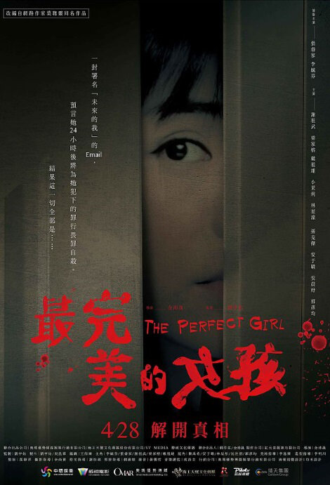 The Perfect Girl Movie Poster, 2017 Taiwan film