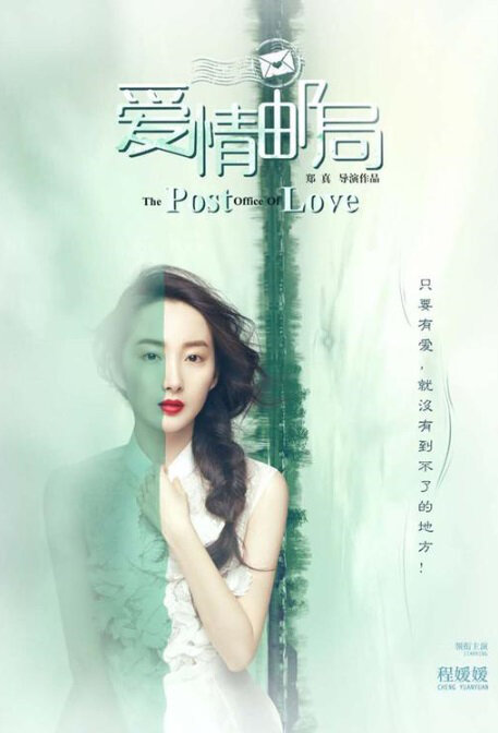 The Post Office of Love Movie Poster, 2017 Chinese film