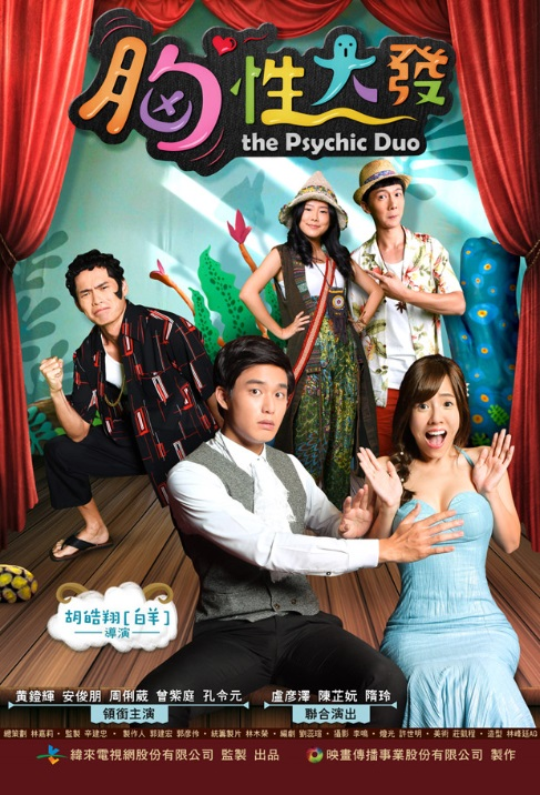 The Psychic Duo Movie Poster, 2017 Taiwan film