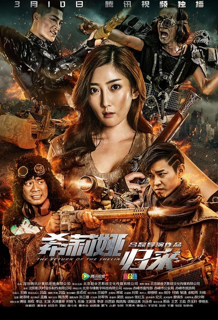 The Return of the Shelia Movie Poster, 2017 Chinese film