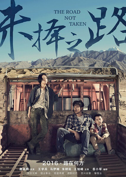 The Road Not Taken Movie Poster, 2017 Chinese film