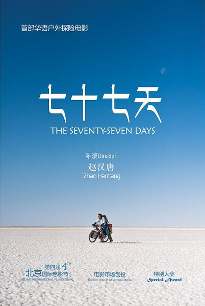 The Seventy-seven Days Movie Poster, 2017 Chinese film