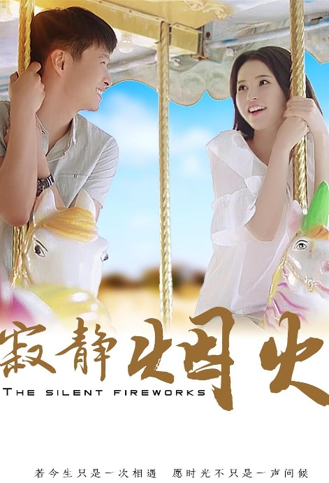 The Silent Fireworks Movie Poster, 寂静烟火 2017 Chinese film