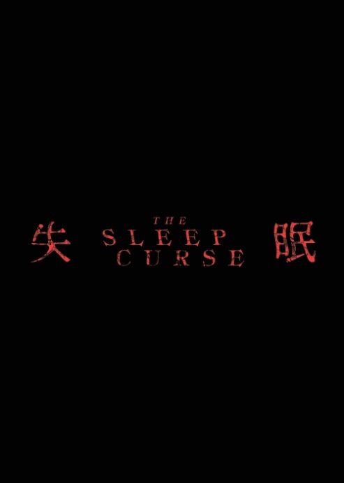 The Sleep Curse Movie Poster, 2017 Chinese film