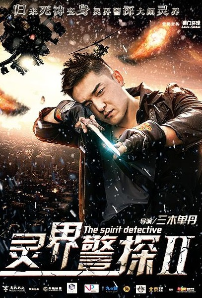The Spirit Detective 2 Movie Poster, 2017 Chinese film