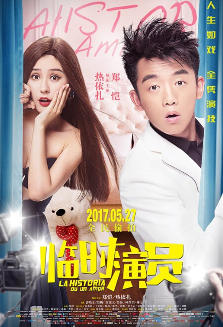 The Story of a Love Movie Poster, 2017 Chinese movie