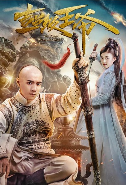 The Super Royal Highness Movie Poster, 2017 Chinese film
