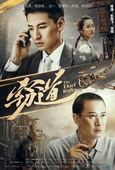 The Thief Rule Movie Poster, 2017 Chinese film
