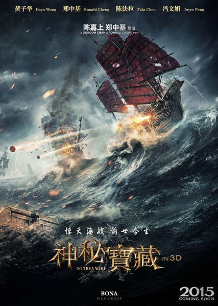 The Treasure Movie Poster, 2017 chinese movie