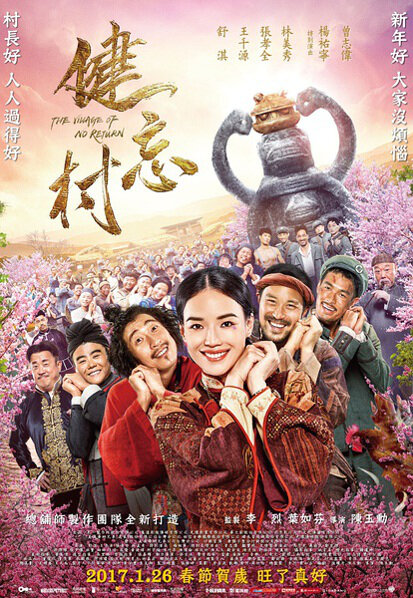 The Village of No Return Movie Poster, 2017 chinese film