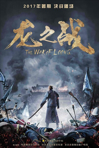 The War of Loong Movie Poster, 2017 Chinese film