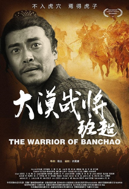 The Warrior of Banchao Movie Poster, 大漠战将班超 2017 Chinese film