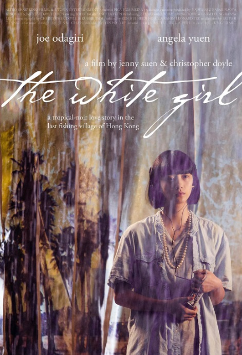 The White Girl Movie Poster, 2017 Chinese film