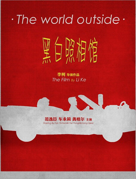 The World Outside Movie Poster, 黑白照相馆 2017 Chinese film