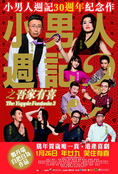 The Yuppie Fantasia 3 Movie Poster, 2017 Chinese film