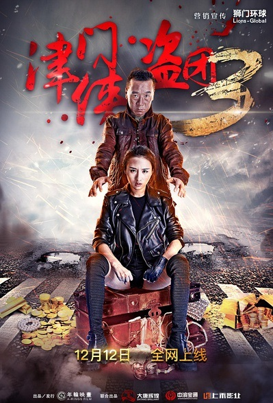 Tianjin Hateful 5 III Movie Poster, 2017 Chinese film