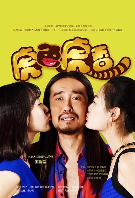 Tiger Fragrance Movie Poster, 2017 Chinese film