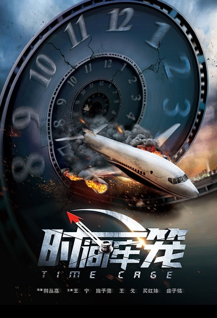 Time Cage Movie Poster, 2017 Chinese film
