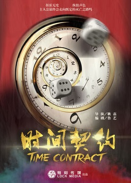 Time Contract Movie Poster, 2017 Chinese film