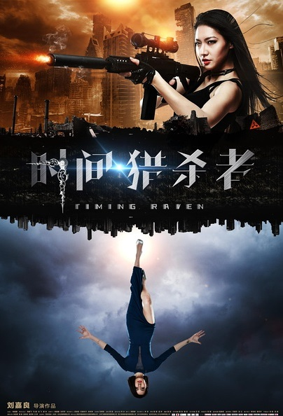 Timing Raven Movie Poster, 2017 Chinese film
