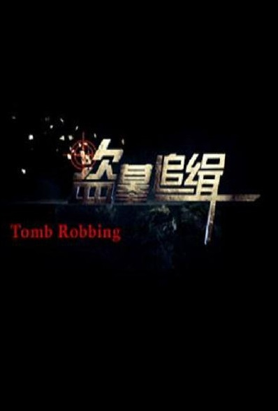 Tomb Robbing Movie Poster, 2017 Chinese film