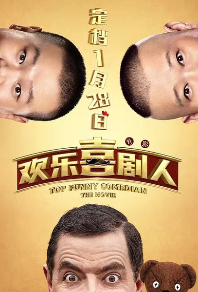Top Funny Comedian Movie Poster, 2017 Chinese film