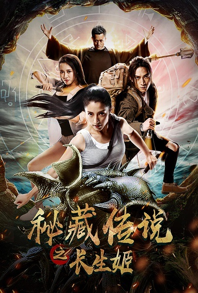 Treasure Raider Movie Poster, 2017 Chinese film
