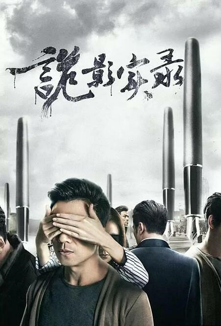 Tricky Shadow Movie Poster, 诡影实录 2017 Chinese film