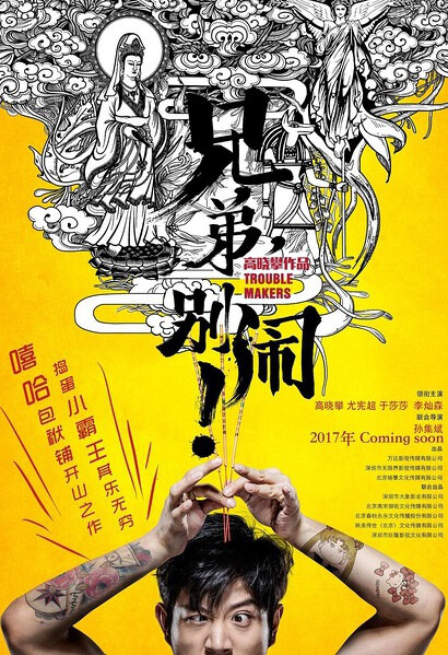 Trouble Makers Movie Poster, 2017 Chinese film