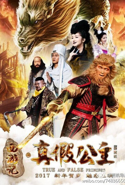 True and False Princess Movie Poster, 2017 Chinese film