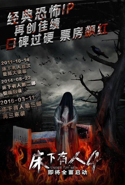 Under the Bed 4 Movie Poster, 2017 Chinese film