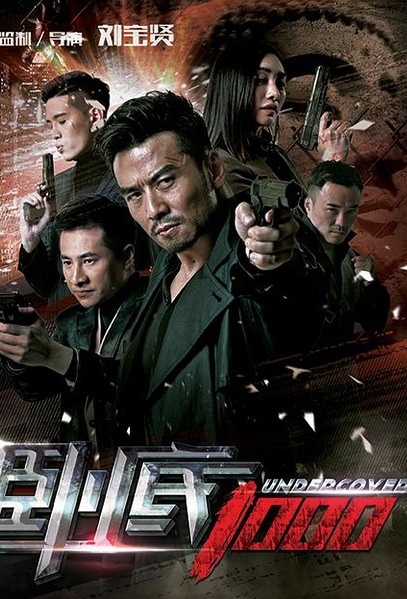 Undercover 1000 Movie Poster, 2017 Chinese film