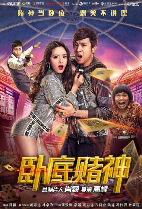 Undercover Gambler Movie Poster, 卧底赌神 2017 Chinese film